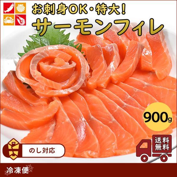 サーモン 刺身 銀鮭 半身 1kg超|seafoodhonpo88
