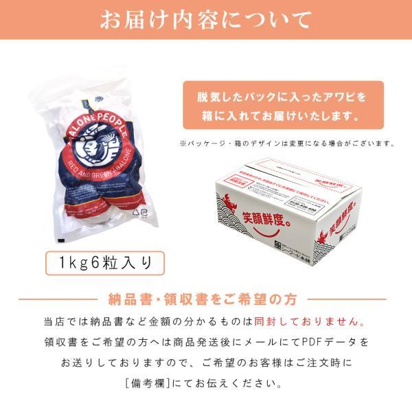 アワビ 刺身用 1kg チリ産 6粒|seafoodhonpo88|12