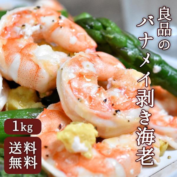 神のむきえび 敬老の日 2021 ギフト 海老  冷凍 1kg バナメイエビ むきエビ シーフード 海鮮 冷凍食品