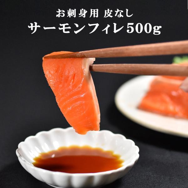 サーモン 半身 冷凍 500g 刺身用 フィレ 鮭 皮なし 海鮮丼 ギフト