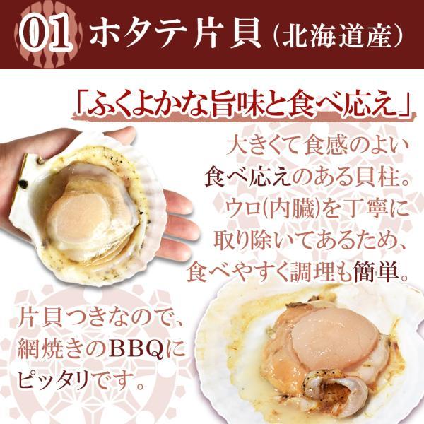 ホタテ 牡蠣 殻付き 貝 海鮮 バーベキュー セット|seafoodhonpo88|03