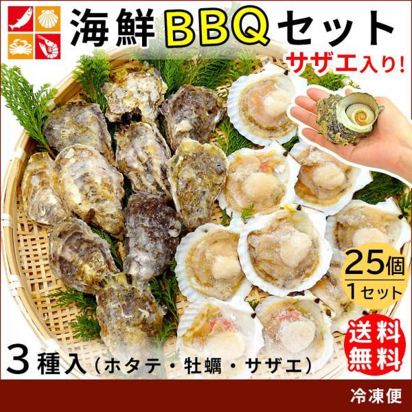 海鮮 バーベキュー ホタテ 牡蠣 サザエ 殻付き 貝 セット|seafoodhonpo88