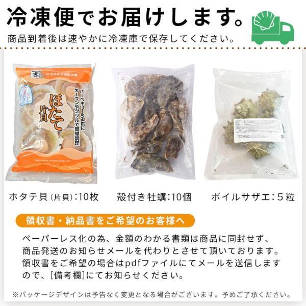 海鮮 バーベキュー ホタテ 牡蠣 サザエ 殻付き 貝 セット|seafoodhonpo88|11
