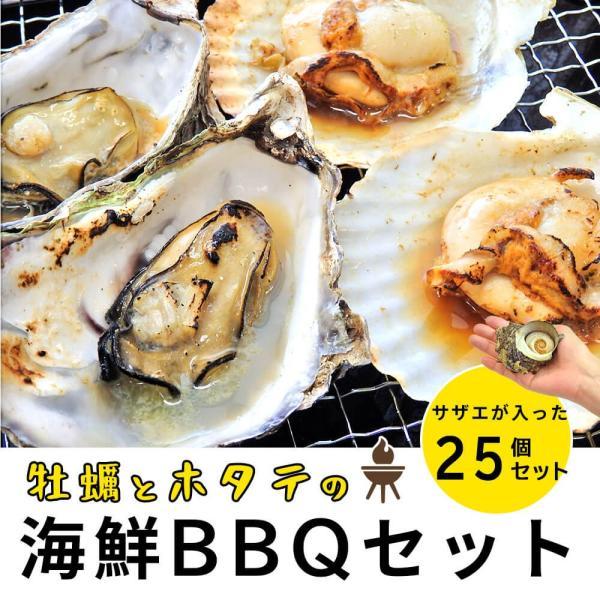 海鮮 バーベキュー ホタテ 牡蠣 サザエ 殻付き 貝 セット|seafoodhonpo88|02
