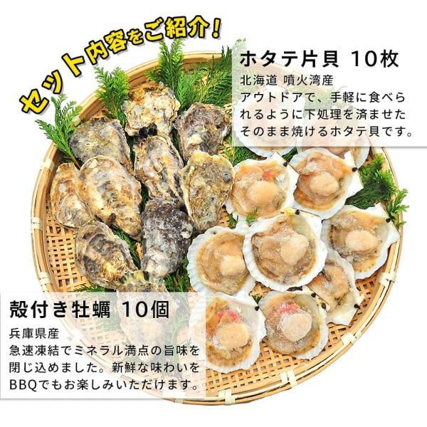 海鮮 バーベキュー ホタテ 牡蠣 サザエ 殻付き 貝 セット|seafoodhonpo88|03