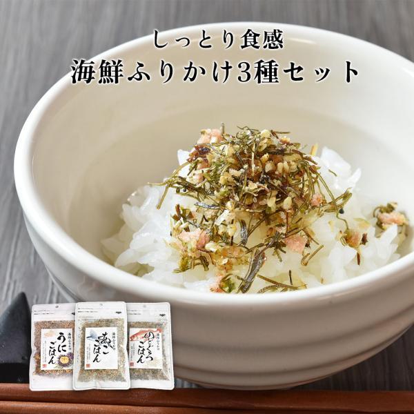 生ふりかけ 海鮮 セット 3種類 のどぐろ カツオ あご|seafoodhonpo88