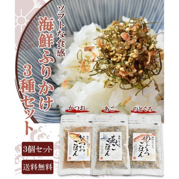 生ふりかけ 海鮮 セット 3種類 のどぐろ カツオ あご|seafoodhonpo88|02