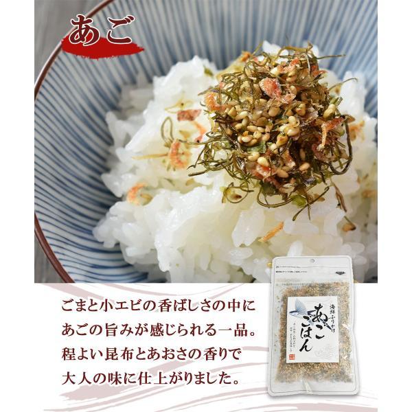 生ふりかけ 海鮮 セット 3種類 のどぐろ カツオ あご|seafoodhonpo88|04