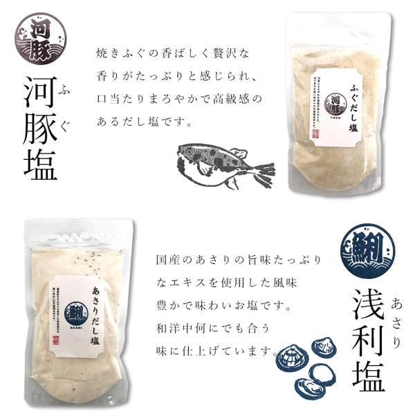 だし 海鮮 塩 6種 プレゼント セット|seafoodhonpo88|10