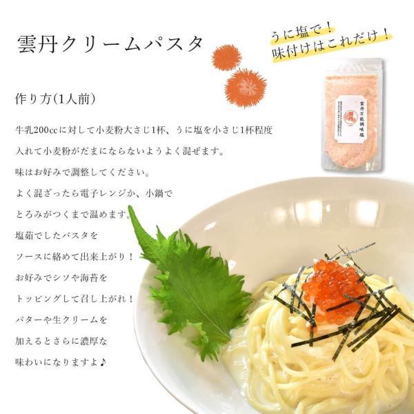 だし 海鮮 塩 6種 プレゼント セット|seafoodhonpo88|13