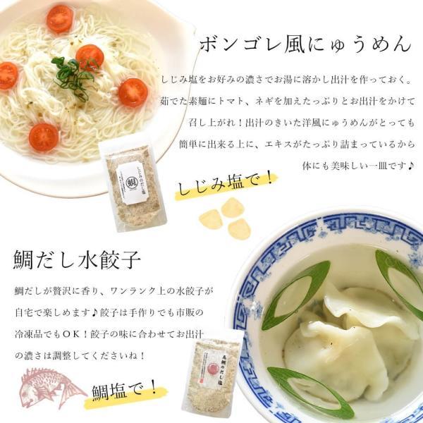 だし 海鮮 塩 6種 プレゼント セット|seafoodhonpo88|14