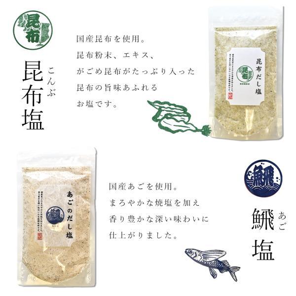 だし 海鮮 塩 6種 プレゼント セット|seafoodhonpo88|09