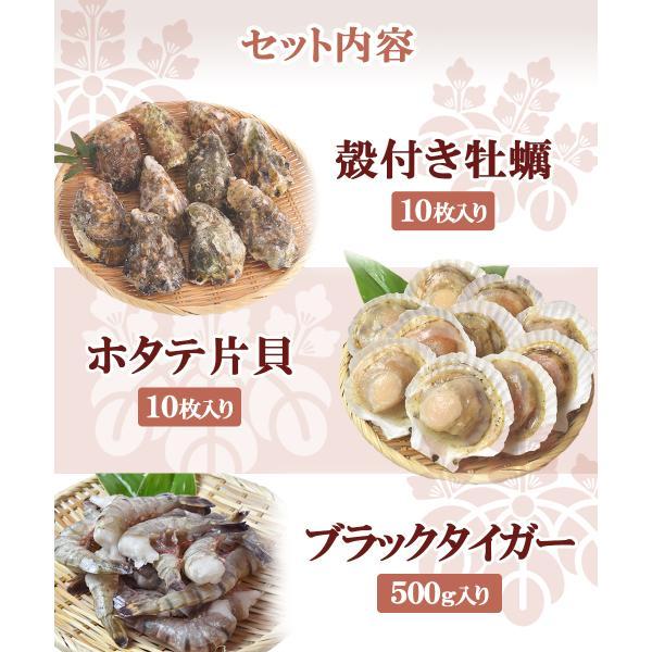 海鮮 バーベキュー ホタテ 牡蠣 エビ セット|seafoodhonpo88|02