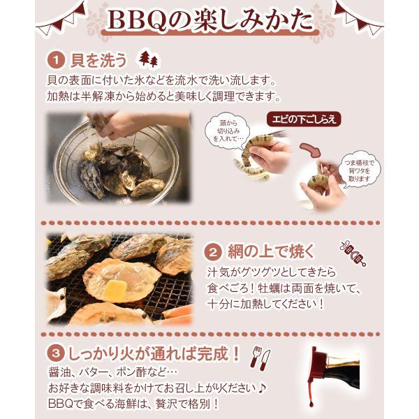 海鮮 バーベキュー ホタテ 牡蠣 エビ セット|seafoodhonpo88|06