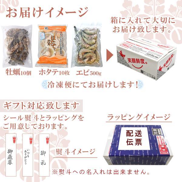 海鮮 バーベキュー ホタテ 牡蠣 エビ セット|seafoodhonpo88|07