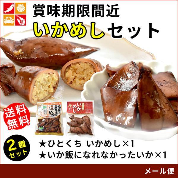 イカ飯 セット 北海道 土産 ひとくち いかめし いか飯になれなかったいか seafoodhonpo88