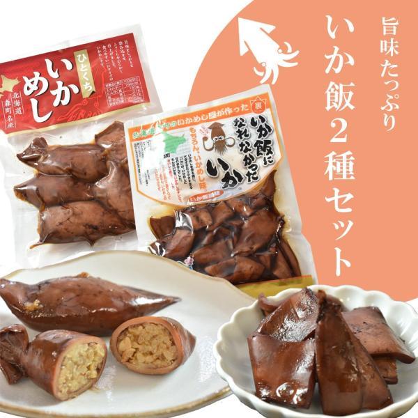イカ飯 セット 北海道 土産 ひとくち いかめし いか飯になれなかったいか seafoodhonpo88 02