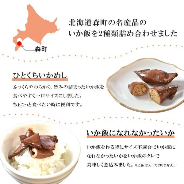 イカ飯 セット 北海道 土産 ひとくち いかめし いか飯になれなかったいか seafoodhonpo88 03