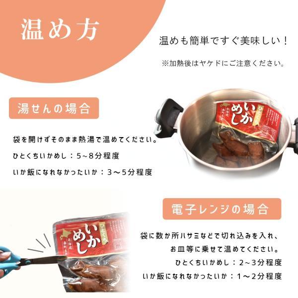 イカ飯 セット 北海道 土産 ひとくち いかめし いか飯になれなかったいか seafoodhonpo88 04