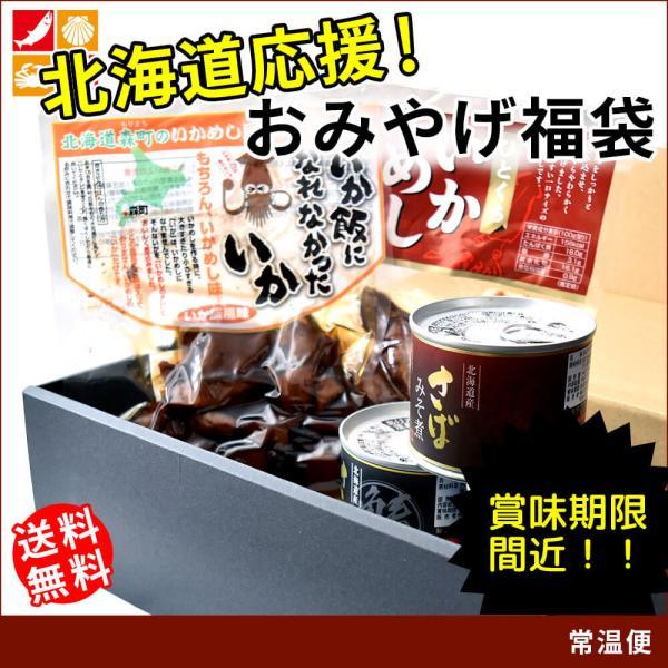 北海道 お土産 福袋 いか飯 サバ缶 セット|seafoodhonpo88
