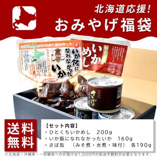 北海道 お土産 福袋 いか飯 サバ缶 セット|seafoodhonpo88|08