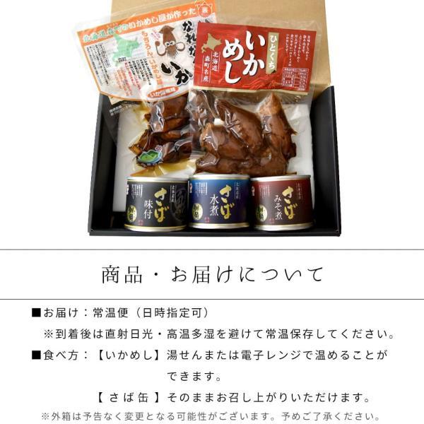 北海道 お土産 福袋 いか飯 サバ缶 セット|seafoodhonpo88|09