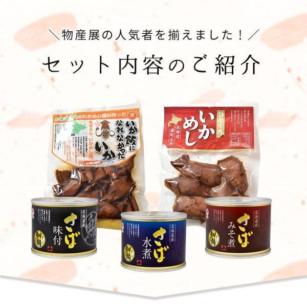 北海道 お土産 福袋 いか飯 サバ缶 セット|seafoodhonpo88|02