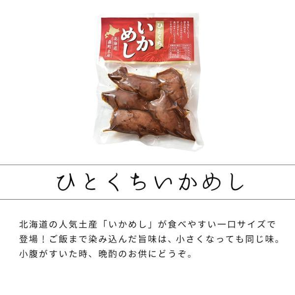 北海道 お土産 福袋 いか飯 サバ缶 セット|seafoodhonpo88|03