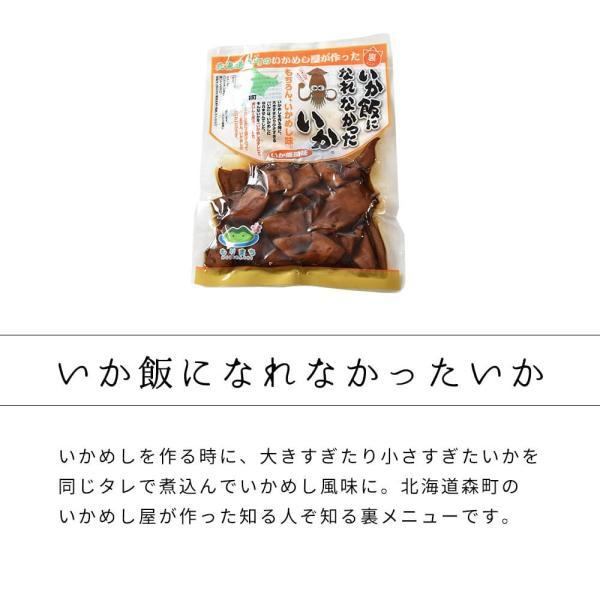北海道 お土産 福袋 いか飯 サバ缶 セット|seafoodhonpo88|04