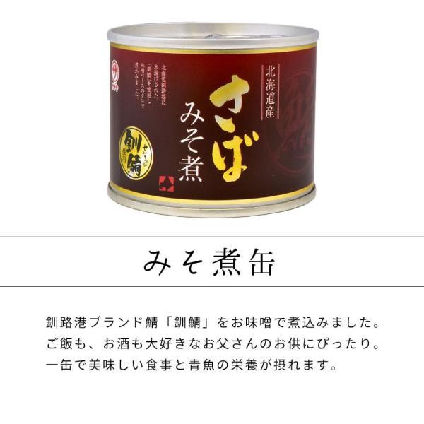 北海道 お土産 福袋 いか飯 サバ缶 セット|seafoodhonpo88|05
