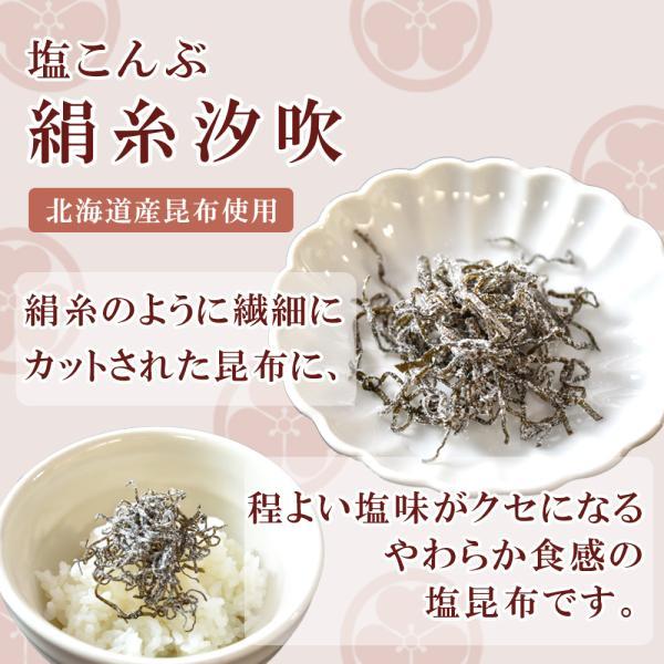 昆布 とろろ 国産 ふりかけ 2種 セット|seafoodhonpo88|04