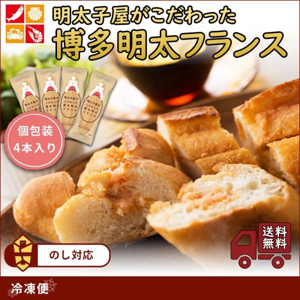 明太子フランス 4本セット 冷凍パン おかずパン お取り寄せグルメ  お中元 2021