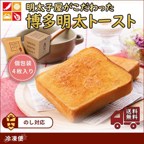 明太子トースト 4枚セット 冷凍パン おかずパン お取り寄せ グルメ お中元2021