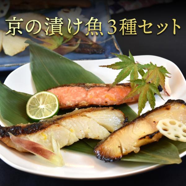 西京漬け 魚 ギフト 6切 紅鮭 鰆 詰め合わせ seafoodhonpo88