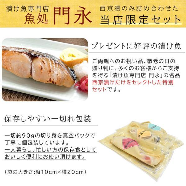 西京漬け 魚 ギフト 6切 紅鮭 鰆 詰め合わせ seafoodhonpo88 10