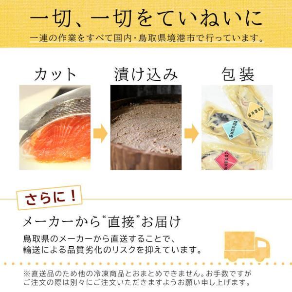 西京漬け 魚 ギフト 6切 紅鮭 鰆 詰め合わせ seafoodhonpo88 12