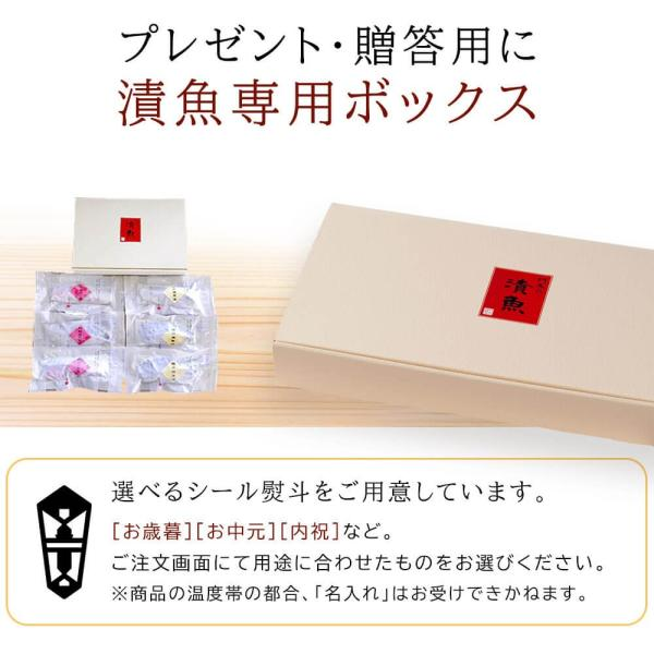 西京漬け 魚 ギフト 6切 紅鮭 鰆 詰め合わせ seafoodhonpo88 13