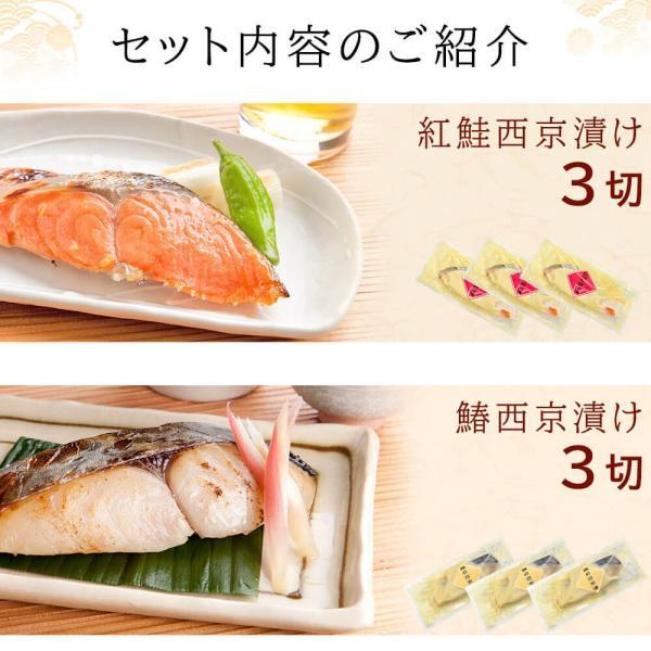 西京漬け 魚 ギフト 6切 紅鮭 鰆 詰め合わせ seafoodhonpo88 02