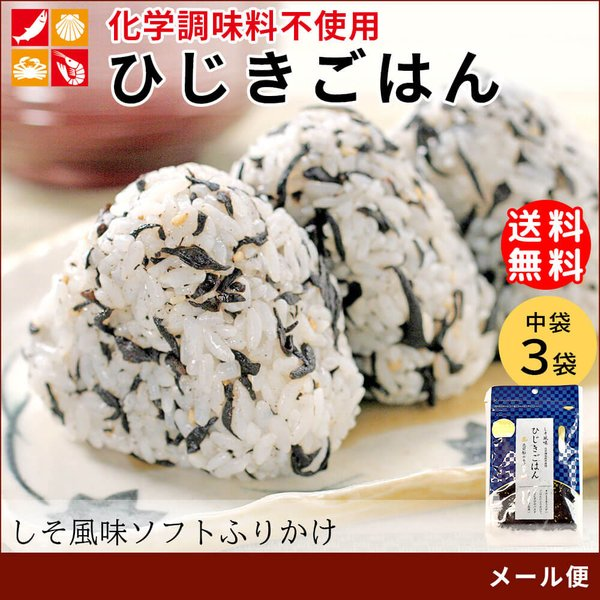 ひじき ごはん しそ風味 ふりかけ 3袋|seafoodhonpo88