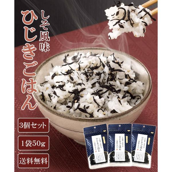 ひじき ごはん しそ風味 ふりかけ 3袋|seafoodhonpo88|02