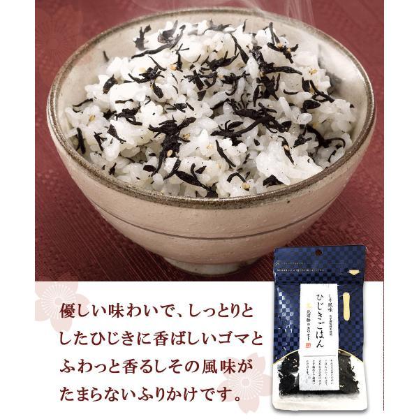 ひじき ごはん しそ風味 ふりかけ 3袋|seafoodhonpo88|04