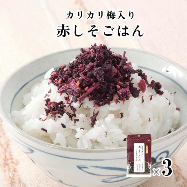 生 ふりかけ 赤しそ ご飯 3袋 seafoodhonpo88