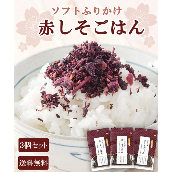 生 ふりかけ 赤しそ ご飯 3袋 seafoodhonpo88 02