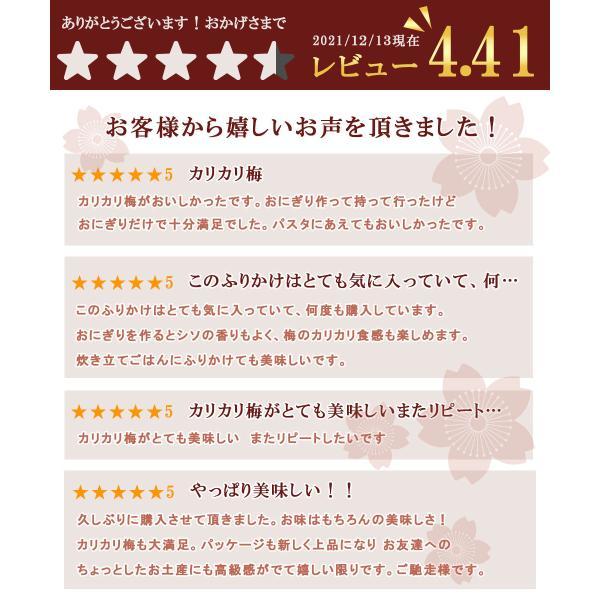 生 ふりかけ 赤しそ ご飯 3袋 seafoodhonpo88 03