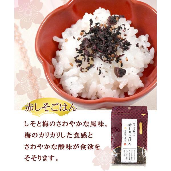 生 ふりかけ 赤しそ ご飯 3袋 seafoodhonpo88 04