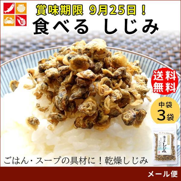 しじみ 貝 おつまみ ふりかけ 3袋|seafoodhonpo88