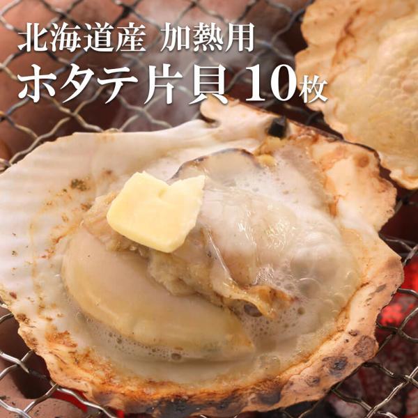 ホタテ 殻付き 北海道産 10枚|seafoodhonpo88
