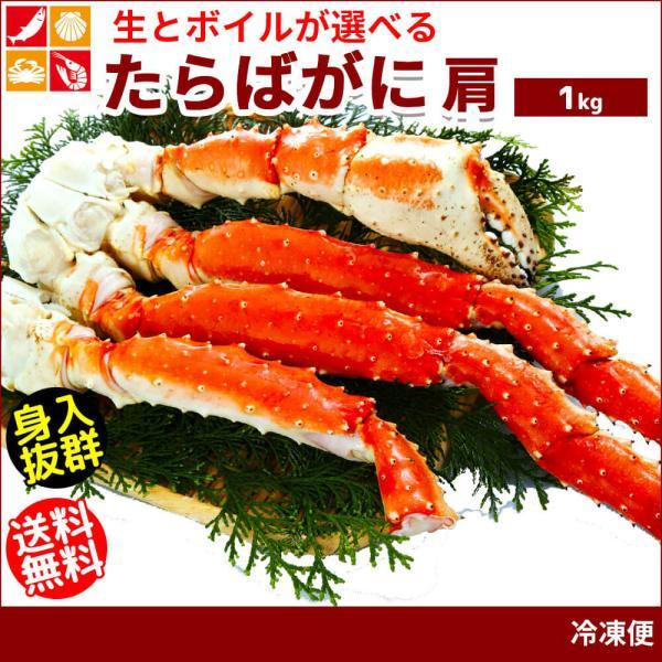 タラバガニ 特大 かに 足 1kg|seafoodhonpo88
