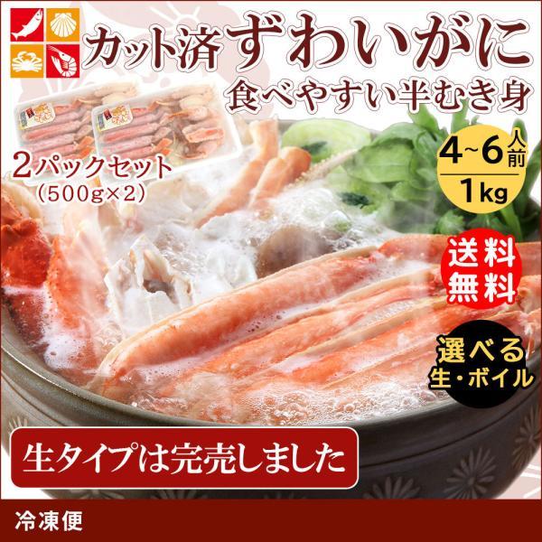 かに カニ 蟹 ずわい蟹 ズワイ蟹 ずわいがに 御歳暮 お歳暮 ギフト カット済みずわい蟹 1kg 送料無料|seafoodhonpo88