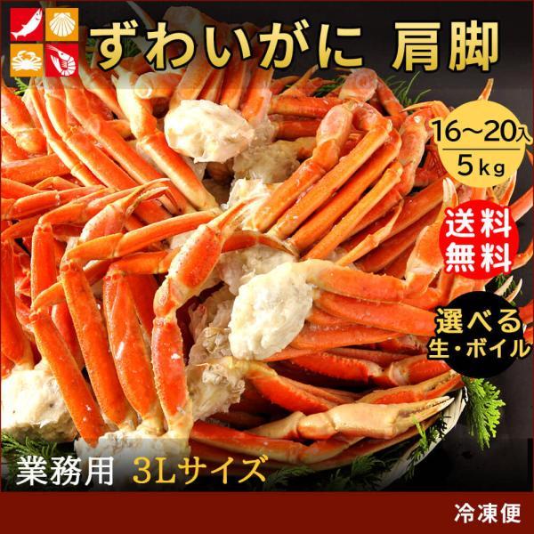かに カニ 蟹 ズワイガニ 特大 ずわいがに 訳あり ボイル ズワイ蟹 肩 脚 爪 5kg 冷凍 送料無料|seafoodhonpo88